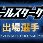 All-Star Logo 2009